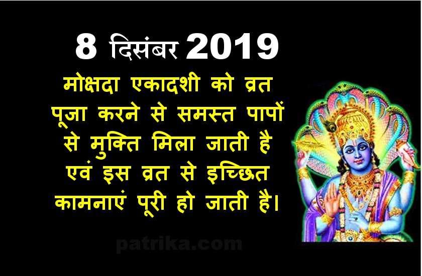 मोक्षदा एकादशी 8 दिसंबर 2019 : मुहूर्त, व्रत पूजा विधि