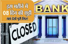 Bank closed: दिसंबर में 8 दिन बंद रहेंगे बैंक, समय से निपटा लें जरूरी काम