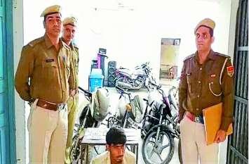 वाहन चोर गिरफ्तार चार बाइक बरामद