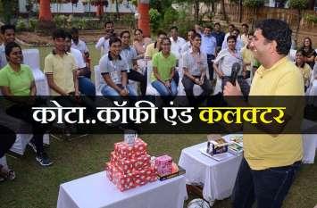 कॉफी विद कलक्टर..2018 बैच के प्रशिक्षु अधिकारी विद्यार्थियों से होंगे रूबरू