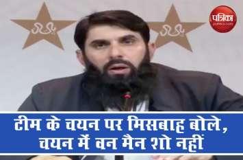 Video : मिसबाह बोले, पाकिस्तान क्रिकेट टीम के चयन में वन मैन शो नहीं