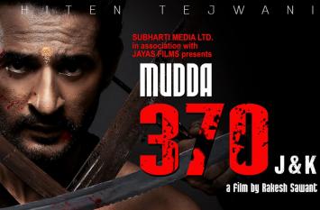 कश्मीरी पंडितों के के दर्द को बयां करती मूवी 'मुद्दा 370 जेएंडके', राखी सावंत का है स्पेशल सॉन्ग, पढ़ें डिटेल
