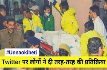 #Unnaokibeti: शूटर दादी से लेकर कुमार विश्वास तक का छलका दर्द, Twitter पर लोगों ने दी तरह-तरह की प्रतिक्रिया