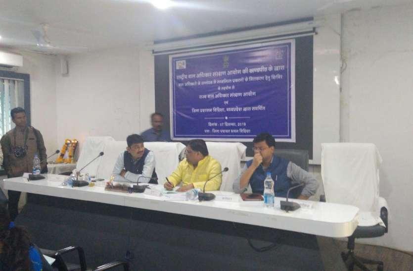 राष्ट्रीय बाल संरक्षण आयोग ने सुनी बच्चों की समस्याएं