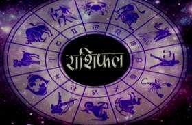 Aaj Ka Rashifal In Video: इन राशियों के लिए मंगल है मंगलवार का दिन