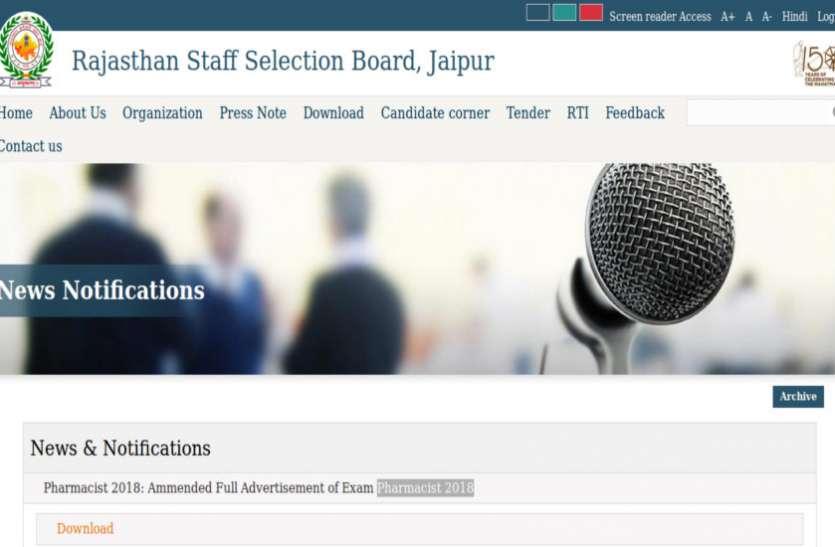 सरकारी नौकरी: फार्मासिस्ट के 1736 पदों पर भर्ती के लिए आवेदन प्रक्रिया शुरू, पूरी जानकारी यहां पढ़ें