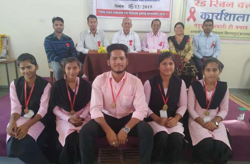 शासकीय महाविद्यालय किरनापुर में मनाया गया एड्स जागरूकता सप्ताह