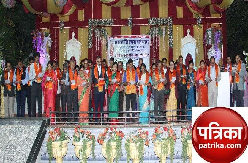 भारत विकास परिषद का शपथ ग्रहण समारोह : सेवा और संस्कार से समाज उत्थान का आह्वान