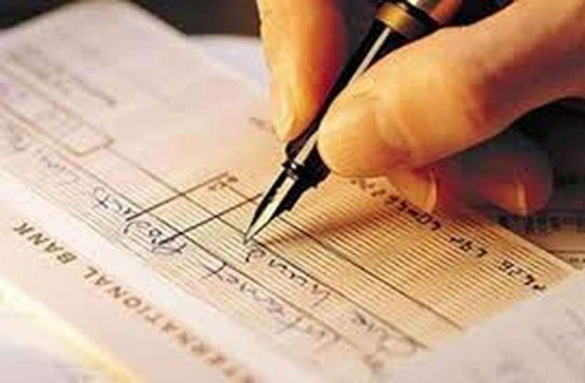 जानिए चेक से छेड़छाड़ कर कैसे बैंक से पार किए ४.२० लाख रुपए