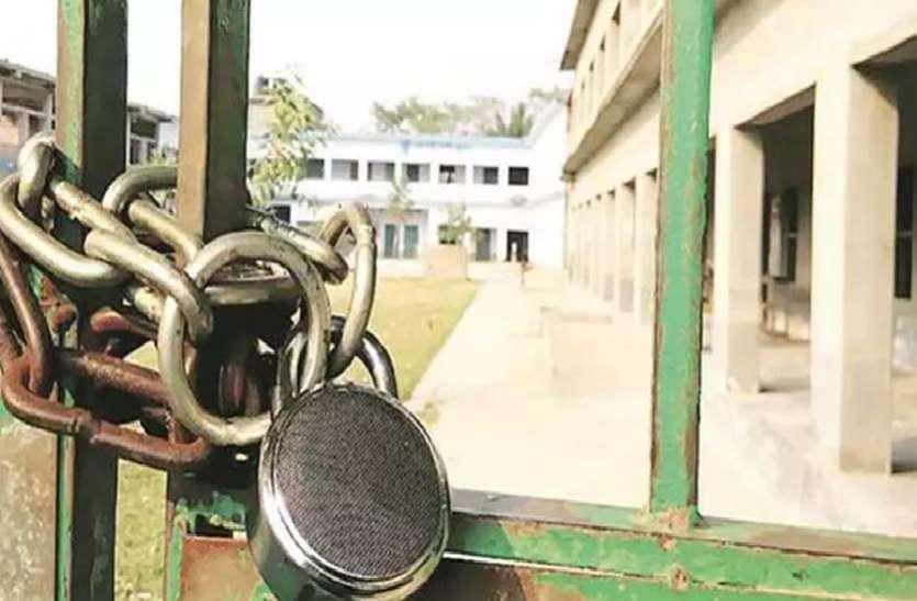प्रदेशभर के सभी इंटर काॅलेजों को 15 दिसंबर से बंद करने का ऐलान