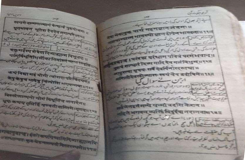 अजमेर में मौजूद अरबी-फारसी में लिखी गीता