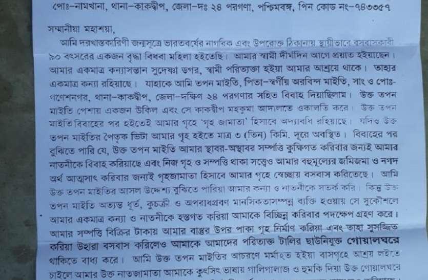 बंगाल में आखिर क्यों लगाई वृद्धा ने लगाई इच्छामृत्यु की गुहार ?