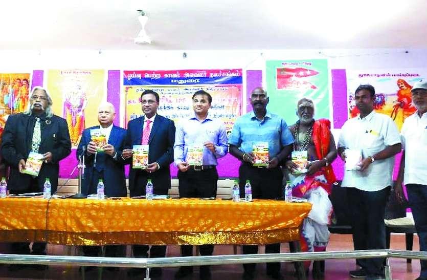 महाभारत पर तमिल में लिखी पुस्तक का लोकार्पण