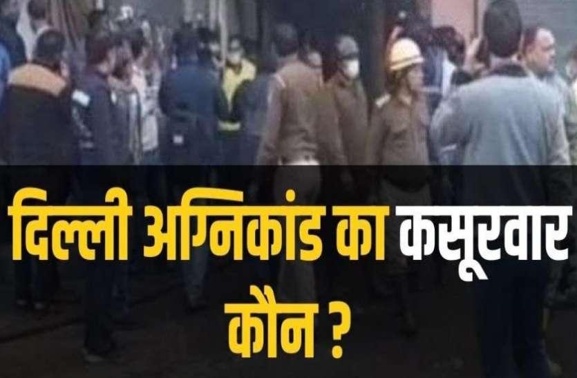दिल्ली अग्निकांड: आखिर कितनी मौतों के बाद हम सबक लेंगे ...
