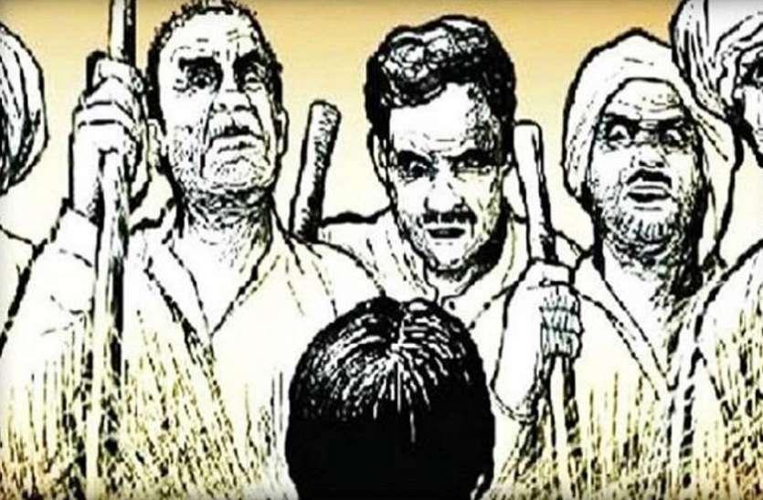शर्मनाकः पहले भरी पंचायत में चप्पलों से पीटा, फिर जहर देकर मार डाला