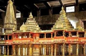 राममंदिर के ट्रस्ट में भागवत को नहीं होना चाहिए : विहिप