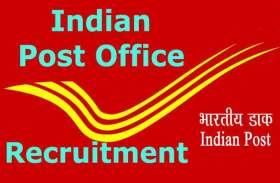 Department of Posts recruitment : 12वीं, 10वीं पास वालों के लिए निकली भर्ती, फटाफट करें अप्लाई