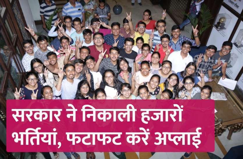 सरकार ने निकाली विभिन्न विभागों में हजारों सरकारी नौकरियां, फटाफट करें अप्लाई