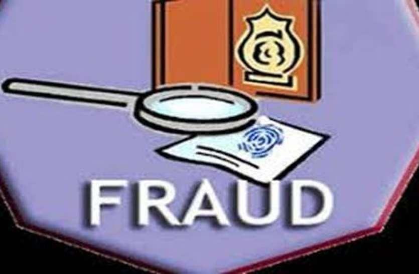 बैंक में गिरवी रखे मकान का सौदा कर फैक्ट्री मालिक से लाखों की ठगी