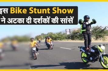 WATCH : इस Bike Stunt Show ने अटका दी दर्शकों की सांसें