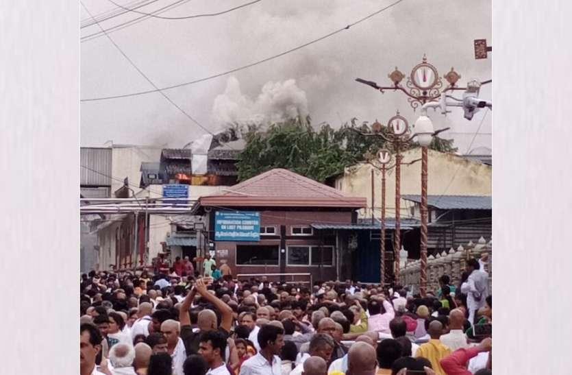तिरुमला मंदिर की प्रसादम रसोई में आग लगने से अफरा तफरी मची