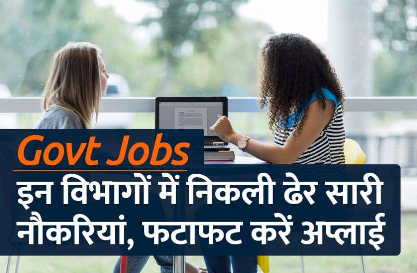 Govt Jobs: MSPGCL सहित इन विभागों में निकली सैकड़ों पदों पर भर्तियां, जल्दी करें अप्लाई