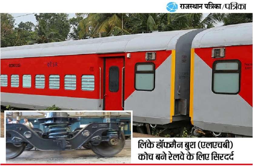रेलवे के लिए सिरदर्द बने ये कोच, बार-बार हो रही घटनाएं