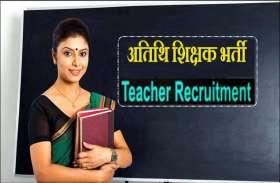 Govt Job: यहां निकली शिक्षक पदों पर भर्ती, आवेदन की अंतिम तिथि 20 दिसंबर