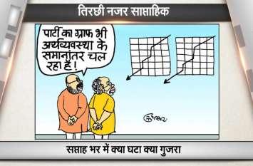 पिछले सप्ताह में क्या कुछ खास घटा- देखिये कार्टूनिस्ट सुधाकर की नज़र से