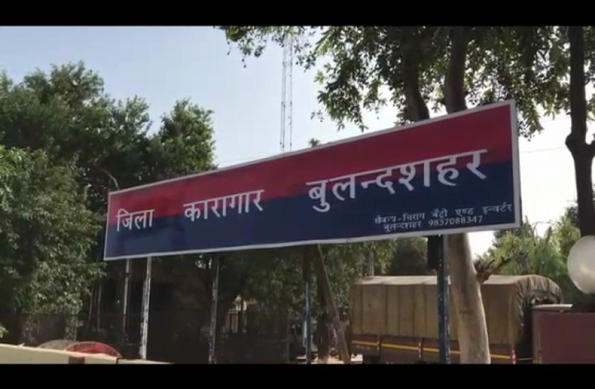 Bulandshahr: जेल में बंद गैंगरेप के आरोपी की हार्ट अटैक से मौत