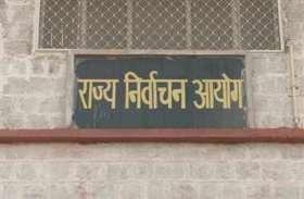 Panchayat and Nikay elections: राज्य निर्वाचन आयोग लेेगा जल्द फैसला