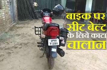 अजब-गजब: गांव में थी बाइक, शहर में कटा 3500 का ई चालान, वो भी सीट बेल्ट न लगाने पर