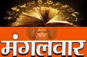 Aaj ka rashifal10 December: बजरंगबली की कृपा से आज इन तीन राशि वालों के बनेंगे बिगड़े काम,जानिए आपका राशिफल