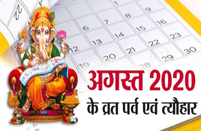 Hindu Calendar 2020: नए साल में कौन-कौन से व्रत त्योहार पड़ेंगे, जाने पूरे साल का कलेंडर