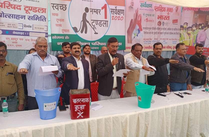 स्वच्छ भारत को लेकर सूखे और गीले कूड़े के लिए सेंटर स्थापित करेगा नगर पालिका, देखें वीडियो