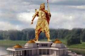 श्रीराम की 251 मीटर ऊंची प्रतिमा के लिए नए स्थान की तलाश