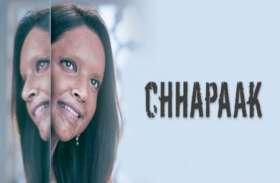 Review Chhapaak: ख़ूबसूरती से बनाई गई एक संवेदनशील फिल्म 'छपाक'