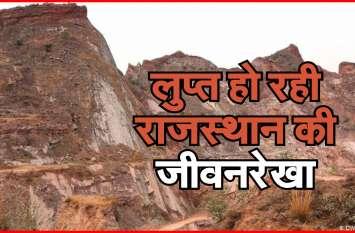 लुप्त हो रही राजस्थान की जीवनरेखा