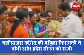 इस वजह से महिलाओं ने बांधी आंध्र प्रदेश के सीएम को राखी, देखें वीडियो