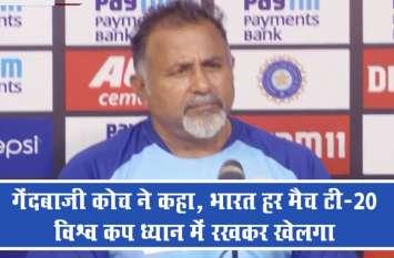 Video : गेंदबाजी कोच भरत अरुण बोले, भारत हर मैच टी-20 विश्व कप को ध्यान में रखकर खेलेगा