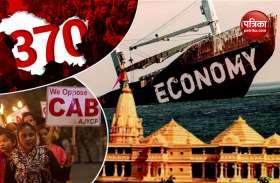 क्या देश की इकोनॉमी से ज्यादा महत्वपूर्ण है CAB, Article 370 और राम मंदिर ?