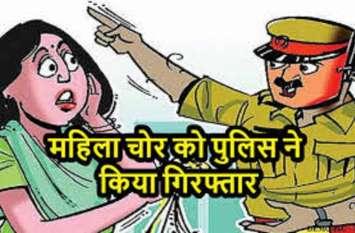 फर्जी नर्स बनकर अस्पतालों से गहने उड़ाने वाली शातिर महिला को पुलिस ने दबोचा, उगले कई राज
