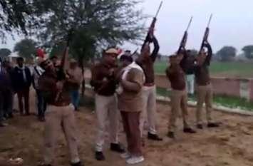 फायरिंग के दौरान बंदूकों ने छुड़ाया पुलिस का पसीना