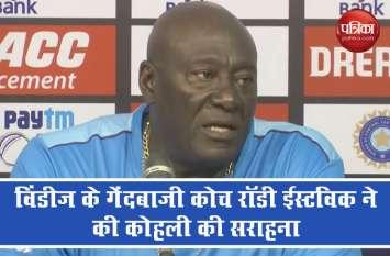 Video : विंडीज के गेंदबाजी कोच रॉडी ईस्टविक ने की कोहली की सराहना