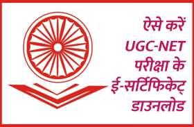 ऐसे करें UGC-NET परीक्षा के ई-सर्टिफिकेट्स डाउनलोड