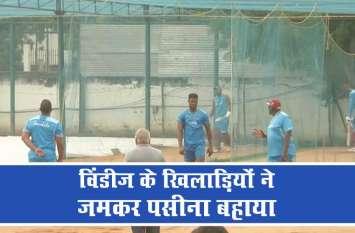 Video : विंडीज के खिलाड़ियों ने बहाया पसीना