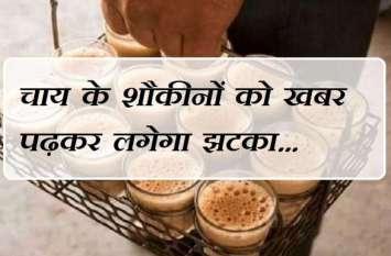 111 साल पहले अंग्रेजोंं ने लगाया ऐसा चस्का कि अब साल में 2.66 अरब की चाय पी जाता है राजस्थान का यह शहर