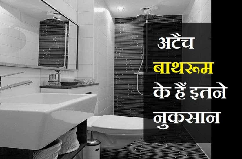 बेडरूम के साथ अटैच बाथरूम के कितने नुकसान, क्या आप जानते हैं?