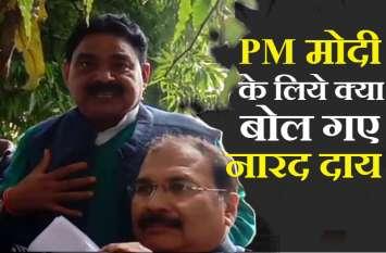 सीएबी और एनआरसी के विरोध प्रदर्शन के दौरान सपा नेता नारद राय ने पीएम मोदी को कहे अपशब्द