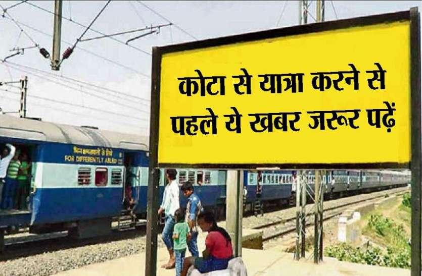 ट्रेन से यात्रा करने से पहले पढ़े ये खबर, बाधित रहेगा दिल्ली-मुंबई रेलमार्ग